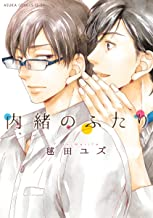 内緒のふたり (あすかコミックスCL-DX)