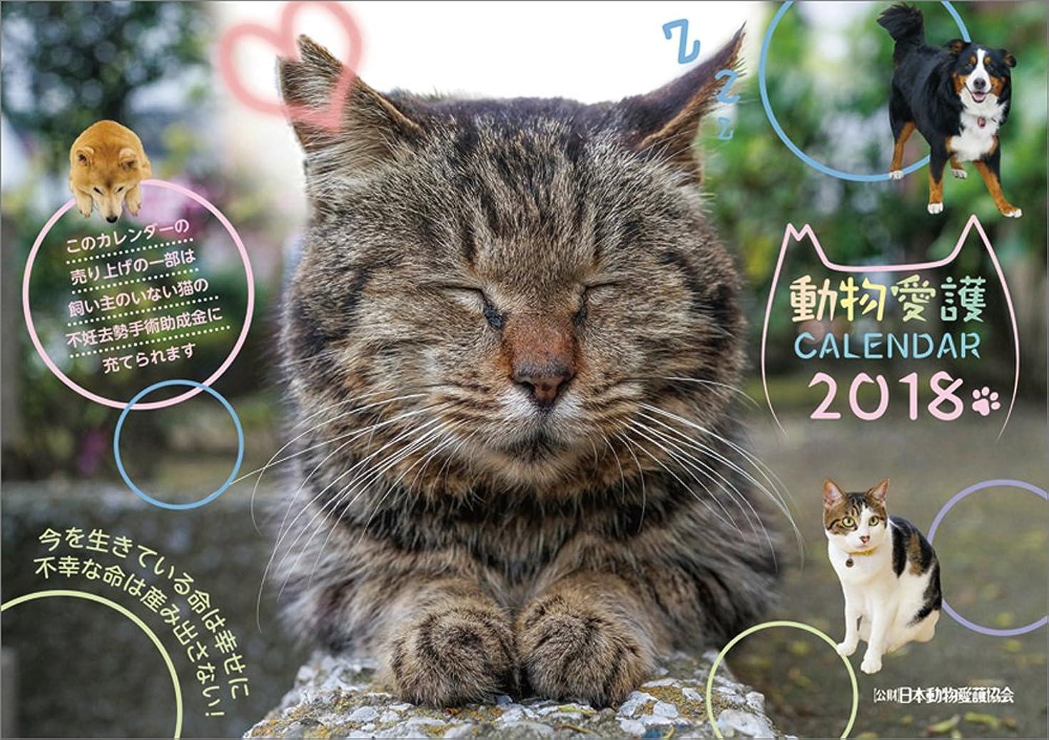 反逆ハリウッド細分化する日本動物愛護協会 2018年 カレンダー 壁掛け CL-376