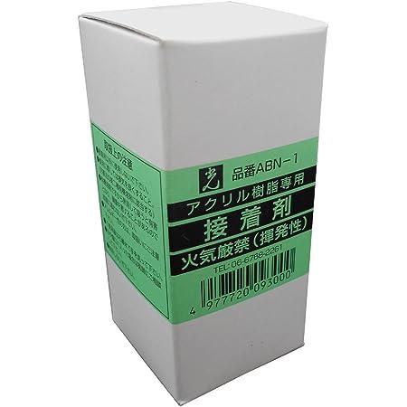 光 アクリル接着剤 ABN-1