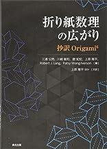 折り紙数理の広がり:抄訳Origami6