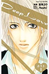 Deep Love ホスト(1) (別冊フレンドコミックス) Kindle版
