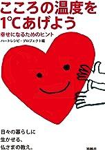 表紙: こころの温度を1℃あげよう 幸せになるためのヒント (扶桑社BOOKS)   ハートレシピ・プロジェクト