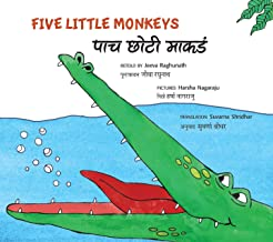 Five Little Monkeys/Paach Chhoti Maakad (Bilingual: English/Marathi) (Marathi)