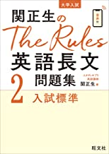 関正生のThe Rules 英語長文問題集2入試標準 (大学入試)