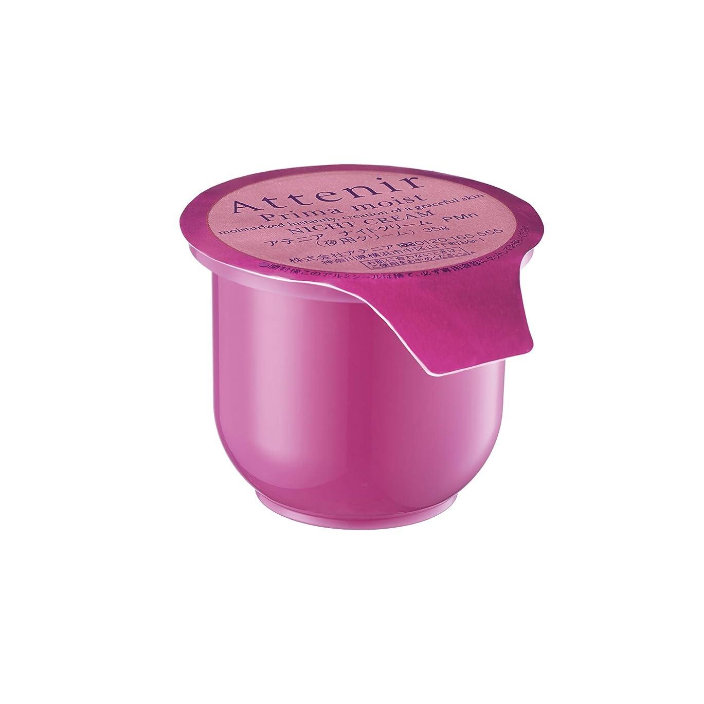 比較蓋プライムアテニア プリマモイスト ナイトクリーム アロマ レフィル(詰替用)保湿クリーム 夜用 35g