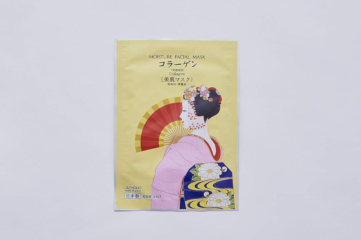 請願者カートせせらぎ愛粧堂 舞妓マスク コラーゲン 10枚セット