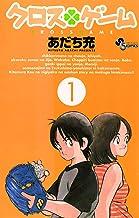 表紙: クロスゲーム(1) (少年サンデーコミックス) | あだち充