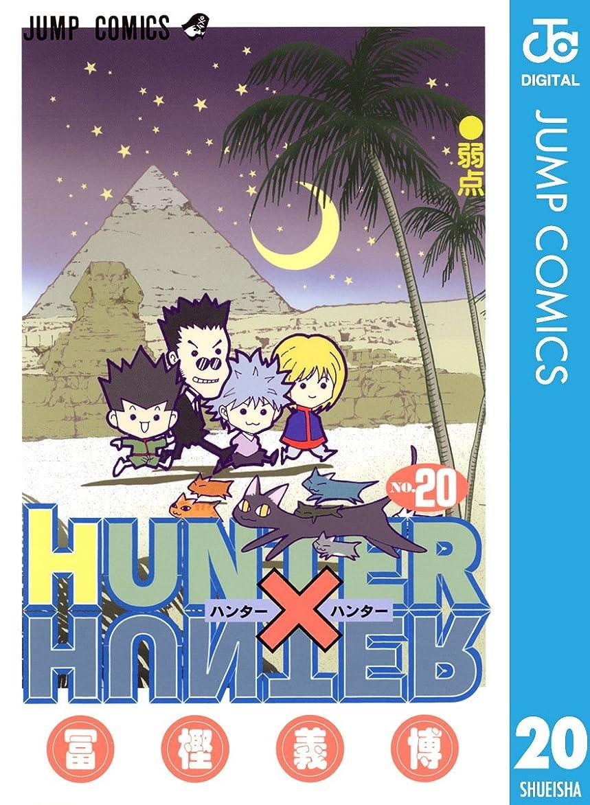 近々達成知人HUNTER×HUNTER モノクロ版 20 (ジャンプコミックスDIGITAL)