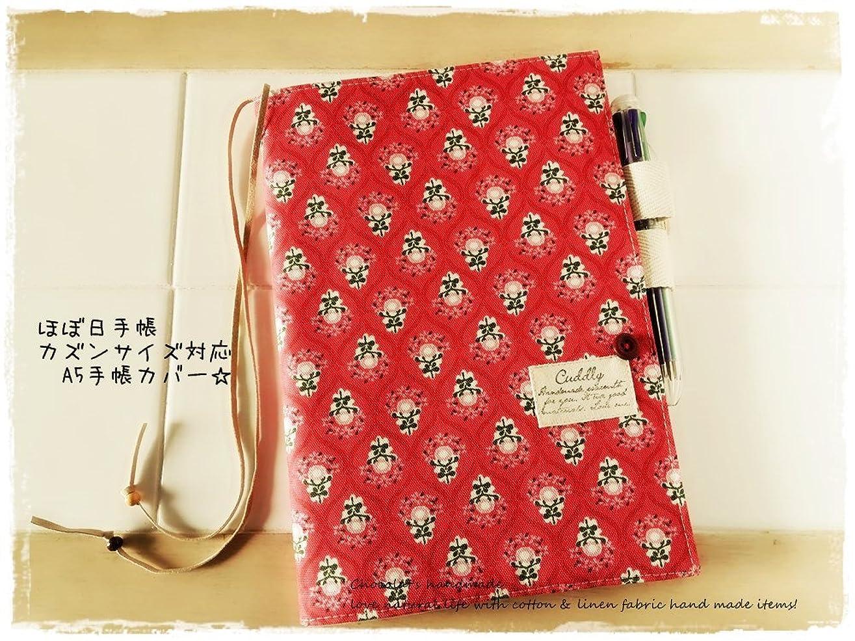 パイル公平な現代ほぼ日手帳対応カバーカズンサイズ A5手帳カバー プロバンス風赤い花柄 南仏風