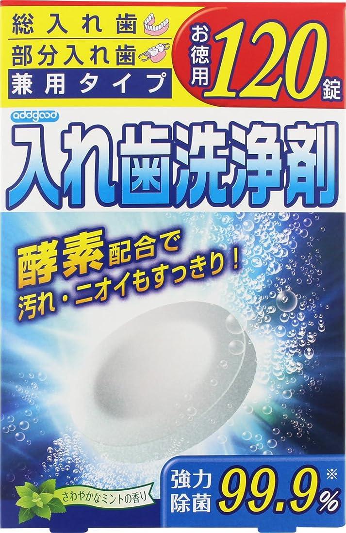 ロイヤリティショット発行するaddgood 入れ歯洗浄剤 120錠