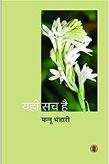 Yahi Sach Hai (Hindi Edition) Kindle Edition