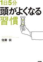 表紙: 1日5分 頭がよくなる習慣 中経出版 | 佐藤 伝