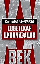 Советская цивилизация (Russian Edition)