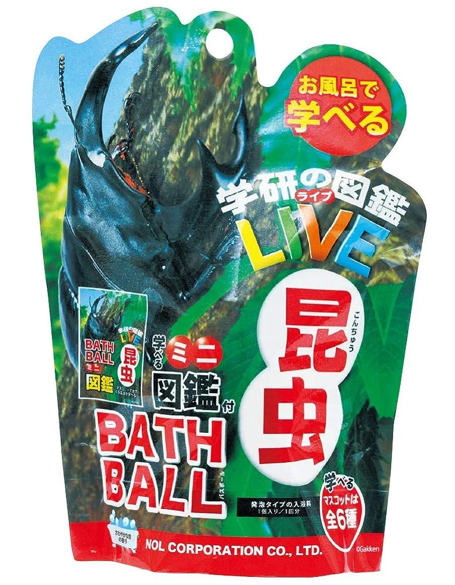いつもパンアクション学研の図鑑LIVE 入浴剤 昆虫 バスボール マスコット ミニ図鑑付き 空の香り GKN-2-01