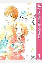 藤代さん系。 1 (マーガレットコミックスDIGITAL) Kindle版