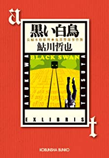 黒い白鳥~鬼貫警部事件簿/鮎川哲也コレクション~ (光文社文庫)