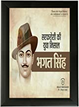 Weird Road Freedom Fighter Shahid Bhagat Singh Wooden Wall Poster Photo Frame Without Glass for Wall Decor Office/School/College (Size:10 x 12 inch)