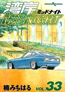 湾岸MIDNIGHT(33) (ヤングマガジンコミックス)