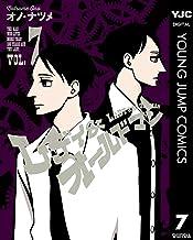 表紙: レディ&オールドマン 7 (ヤングジャンプコミックスDIGITAL) | オノ・ナツメ