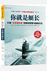 """你就是艇长:打造""""全员领导者""""的授权管理与激励日志 Paperback"""