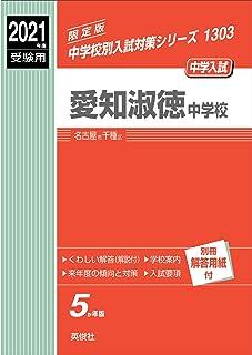 愛知淑徳中学校  2021年度受験用  赤本 1303 (中学校別入試対策シリーズ)