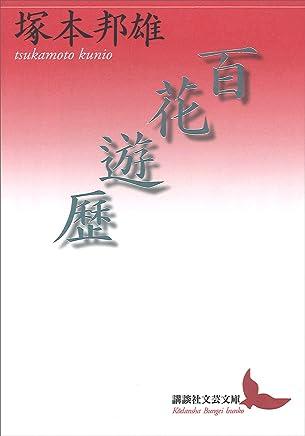 百花遊歴 (講談社文芸文庫)