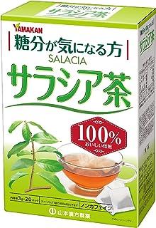 山本漢方製薬 サラシア茶100% 20包