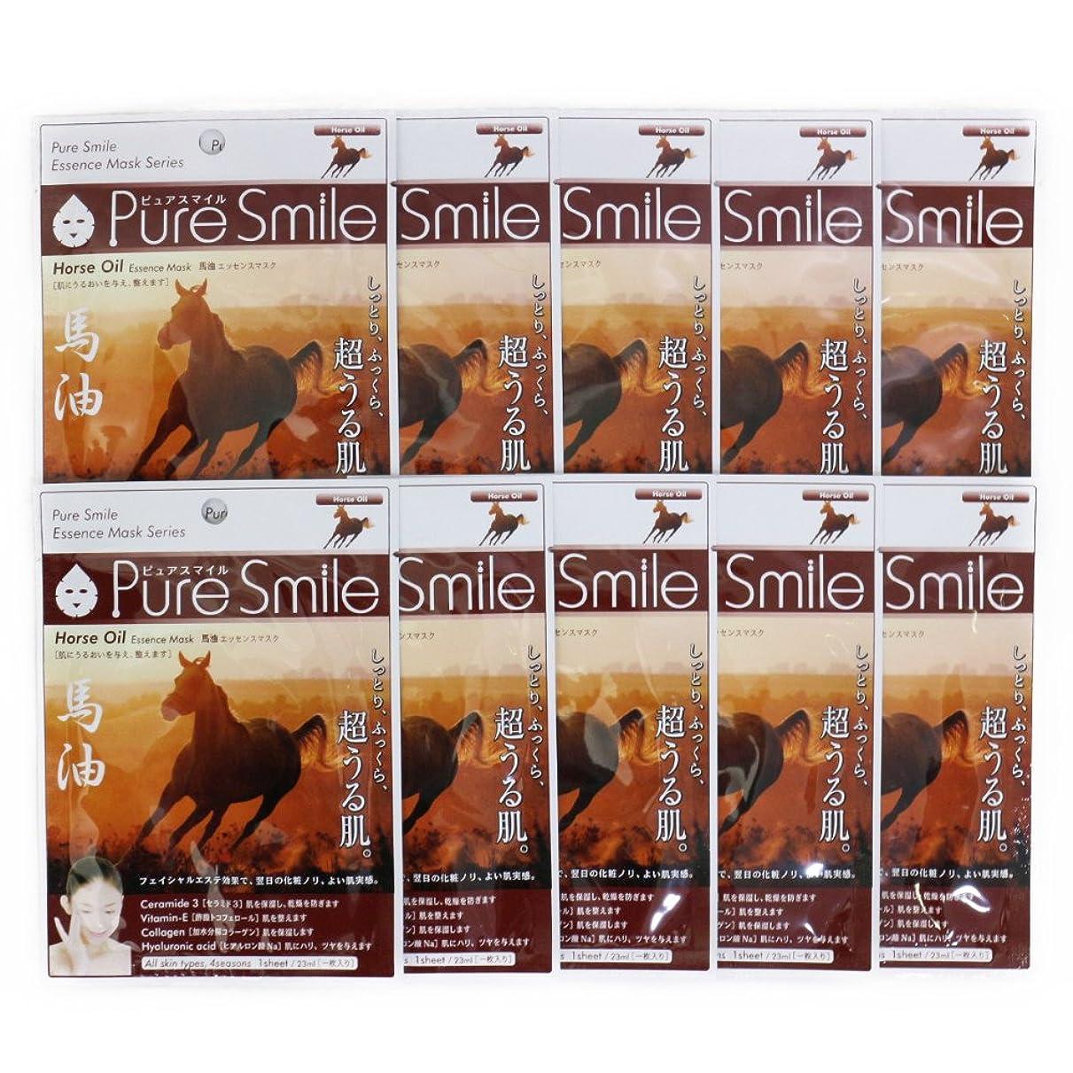 休戦悪性の財政Pure Smile ピュアスマイル エッセンスマスク 馬油 10枚セット