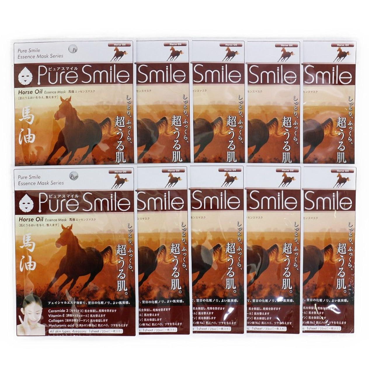 にやにやダイバー暗くするPure Smile ピュアスマイル エッセンスマスク 馬油 10枚セット