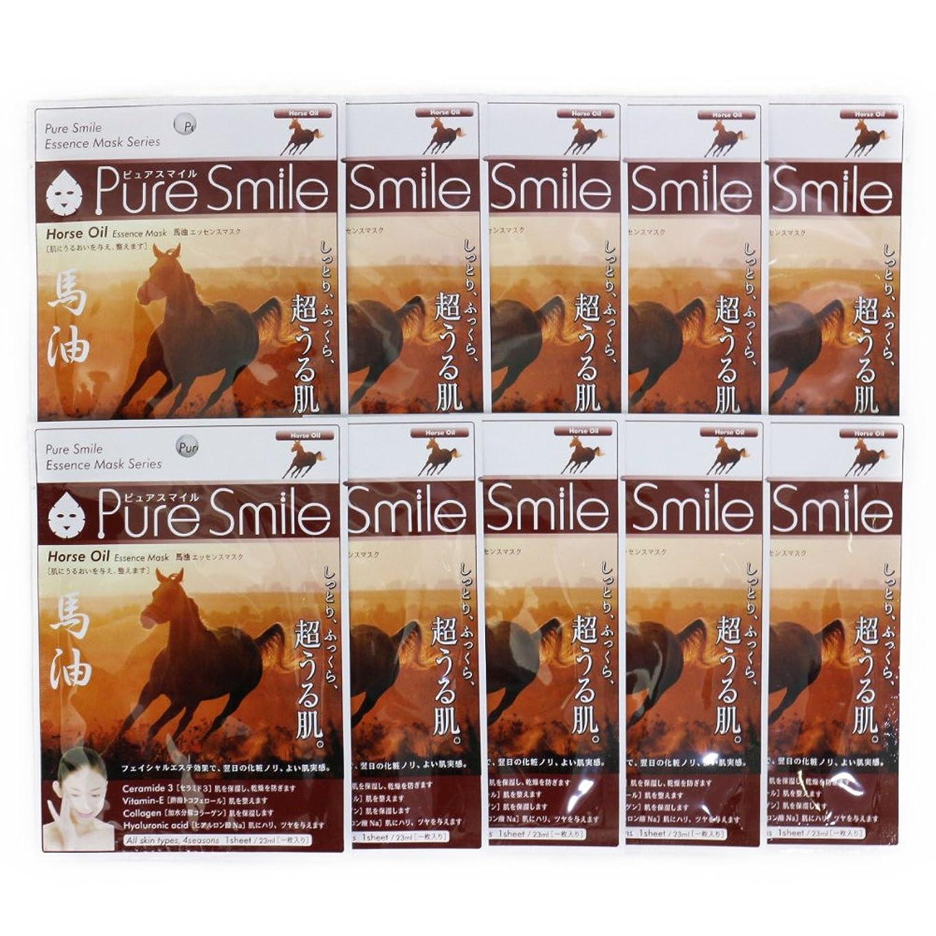 国勢調査ヨーロッパマイナーPure Smile ピュアスマイル エッセンスマスク 馬油 10枚セット