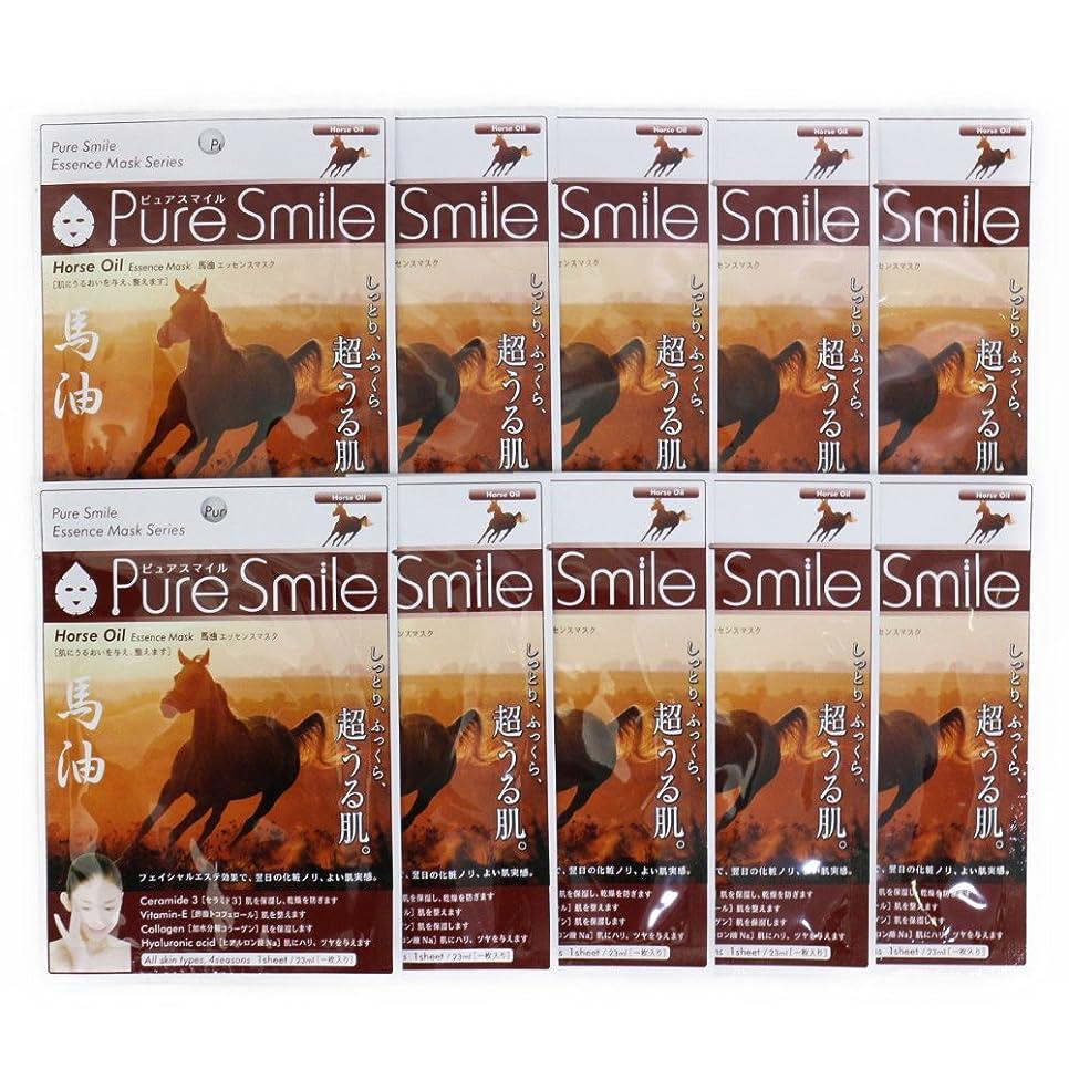 しわヘアヒューバートハドソンPure Smile ピュアスマイル エッセンスマスク 馬油 10枚セット