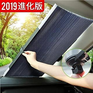 Lyzone 車用サンシェード フロントグラス 日よけ 遮光遮熱 防紫外線 暑さ対策 プライバシーを保護する 自動伸縮 自動折畳 吸盤取付 (65cm)