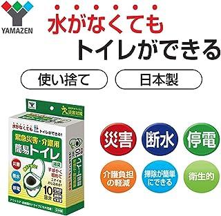 山善(YAMAZEN) 簡易トイレ 10回分 セット 非常用 緊急 災害用 介護用 凝固材・処理袋・汚物袋セット グリーン 幅19×奥行3.8×高さ30.5cm YKT-10