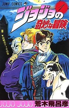 ジョジョの奇妙な冒険 1 侵略者ディオ [JoJo no Kimyō na Bōken] (Phantom Blood, #1)