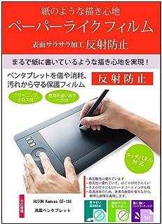 メディアカバーマーケット HUION Kamvas GT-191 液晶ペンタブレット [19.5インチ (1920x1080)]機種用 【 ペーパーライク 反射防止 指紋防止 タイプの 液晶保護 フィルム 】