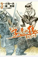 そして――子連れ狼 刺客の子 (3) Kindle版