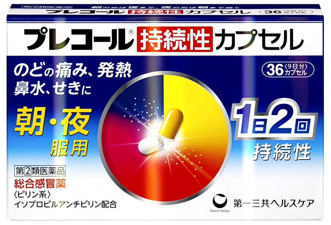 野望開いた郵便局【指定第2類医薬品】プレコール持続性カプセル 36カプセル