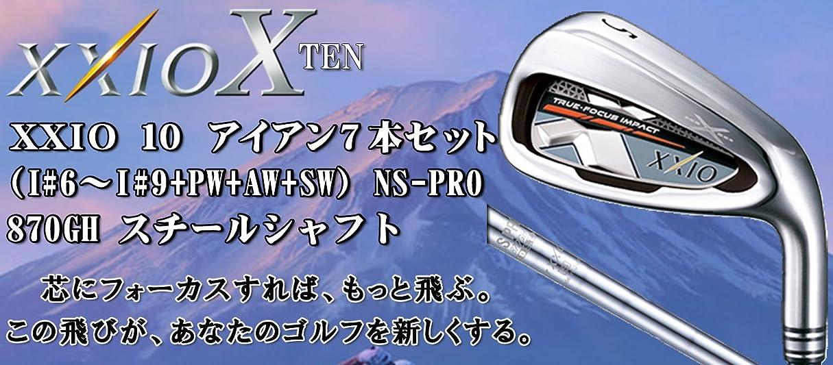 無謀主足枷DUNLOP(ダンロップ) XXIO X ゼクシオ10 アイアン (7本セット #6~#9+PW+AW+SW) N.S.PRO 870GH for XXIO スチールシャフト メンズゴルフクラブ 右利き用