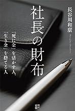 表紙: 社長の財布 「死に金」を活かす人、「生き金」を捨てる人 | 長谷川和廣