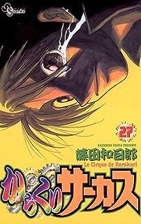 からくりサーカス(27) (少年サンデーコミックス)
