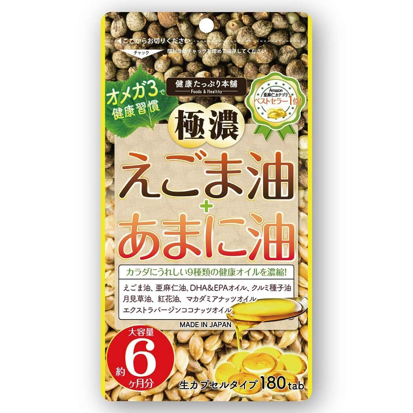 フルーツ野菜コモランマ実行極濃えごま油+あまに油 生カプセル 大容量約6ヶ月分 180粒