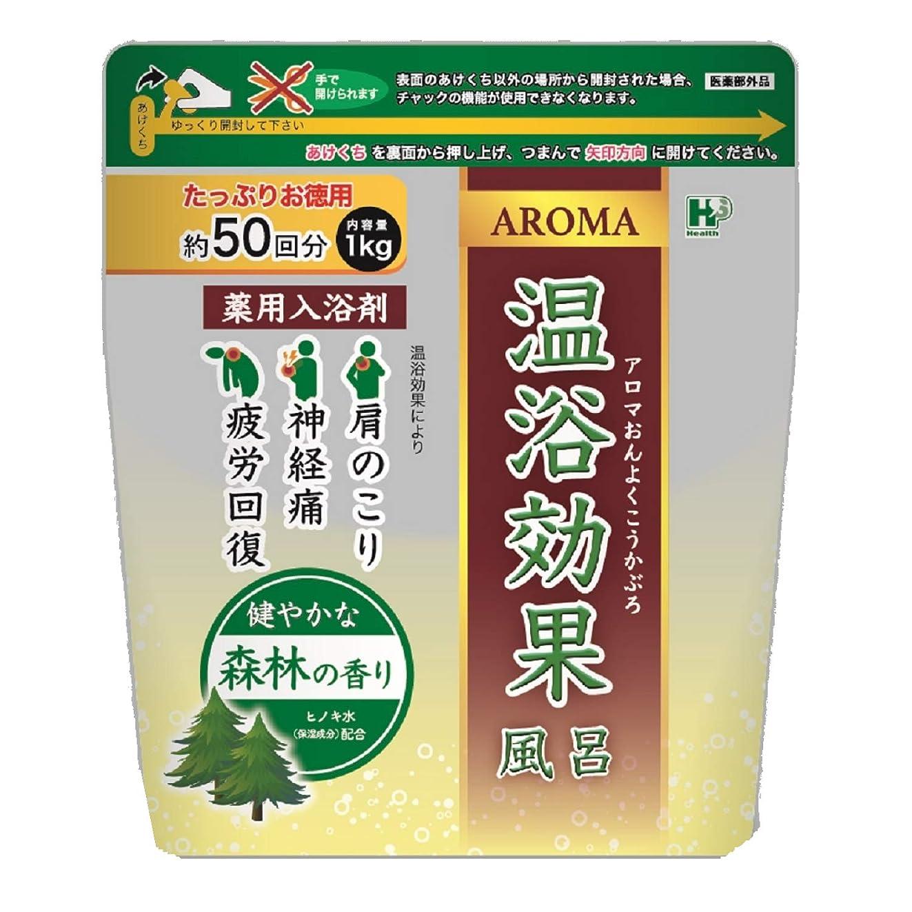 かび臭い幸運なベギンアロマ温浴効果風呂 森林 1kg