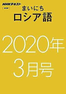 NHKラジオ まいにちロシア語 2020年3月号 [雑誌] (NHKテキスト)