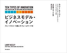 表紙: ビジネスモデル・イノベーション   ラリー・キーリー