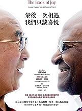 最後一次相遇,我們只談喜悅 (Traditional Chinese Edition)