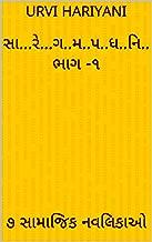 સા...રે...ગ..મ..પ..ધ..નિ.. ભાગ -૧: ૭  સામાજિક નવલિકાઓ (Sa..re...ga...ma...pa..dh...ni..... Book 1) (Gujarati Edition)
