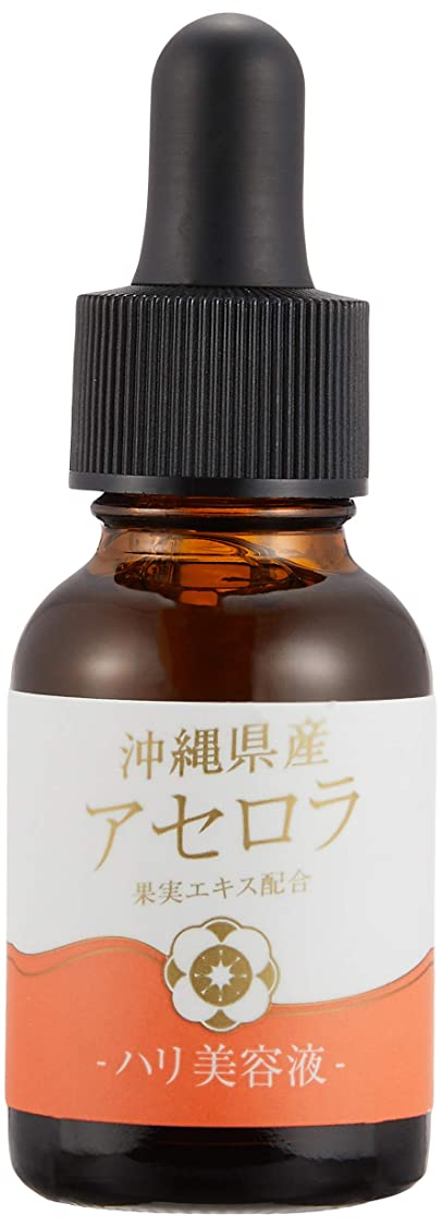 金属尊厳自己尊重沖縄県産アセロラ美容液