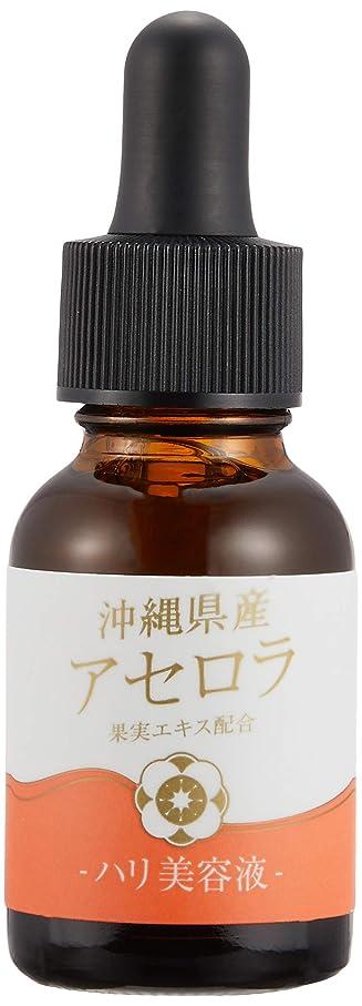 男やもめパリティ区沖縄県産アセロラ美容液