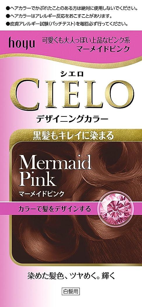 浴室仕方慰めホーユー シエロ デザイニングカラー (マーメイドピンク)×6個