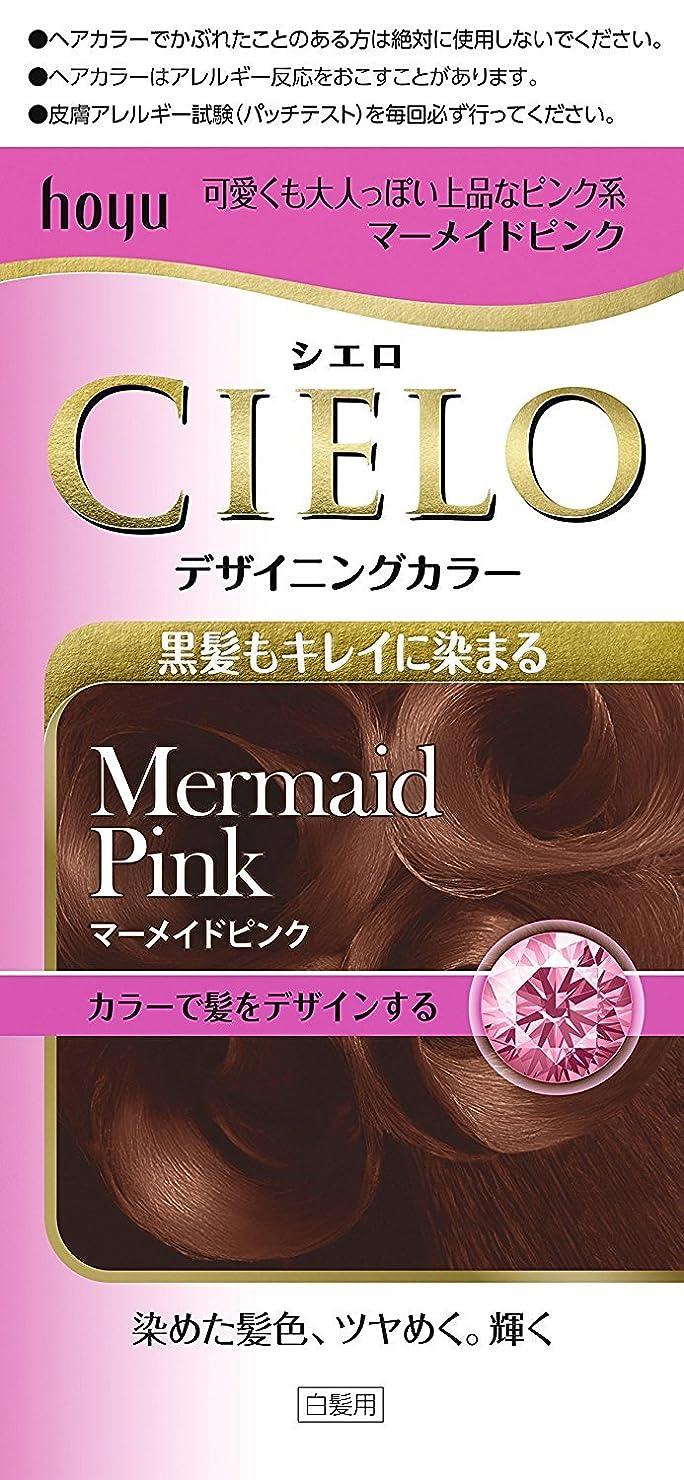 モルヒネ振る舞い個人的なホーユー シエロ デザイニングカラー (マーメイドピンク)×6個